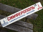 Railway wagon sign SIMFEROPOL - MOSKVA